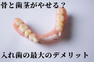 ピタリと合う入れ歯なら香川県高松市の吉本歯科医院