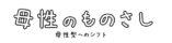 母性のものさし|サヌキアワから紐解く|吉本委子のブログ